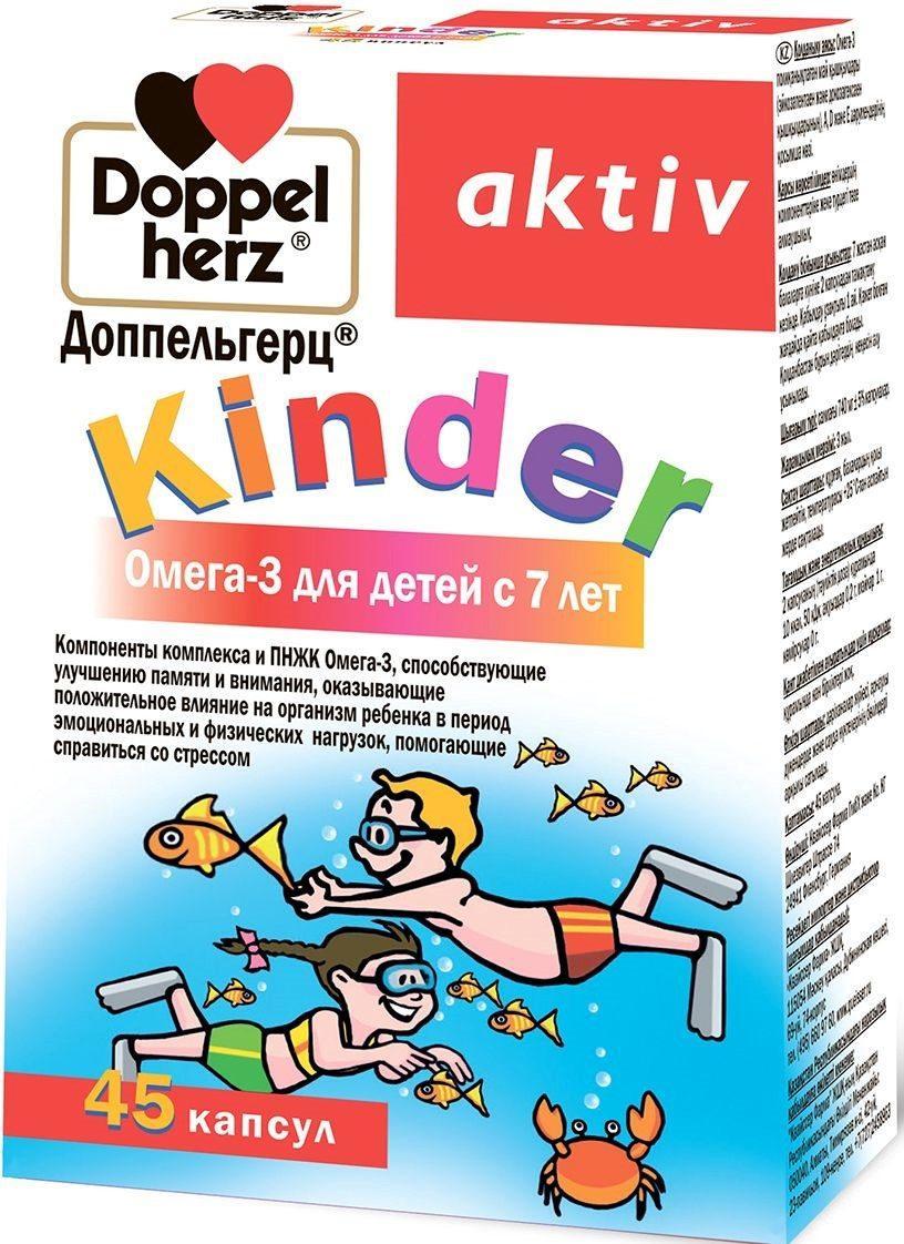 «ДОППЕЛЬГЕРЦ» Киндер Омега-3 для детей с 7 лет