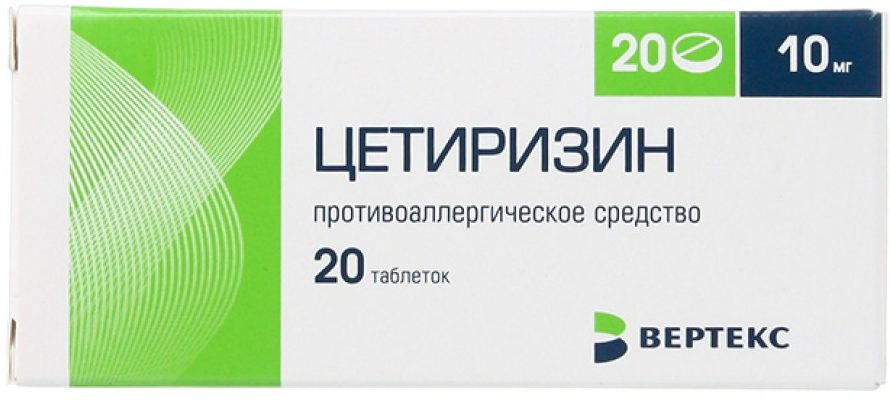 Цетиризин