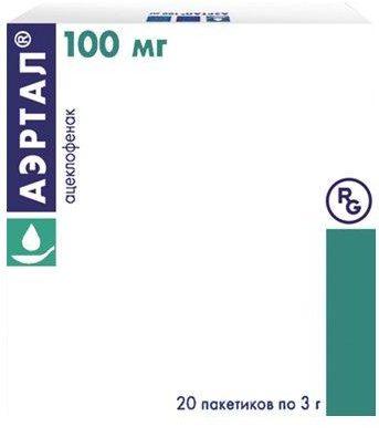Аэртал пор. д приг. сусп. д вн. приема 100 мг, пак. 3 г №20