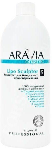 ARAVIA Professional концентрат Organic Lipo Sculptor