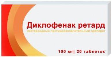 Диклофенак таб.пролонг.п.п.о. 100мг №20