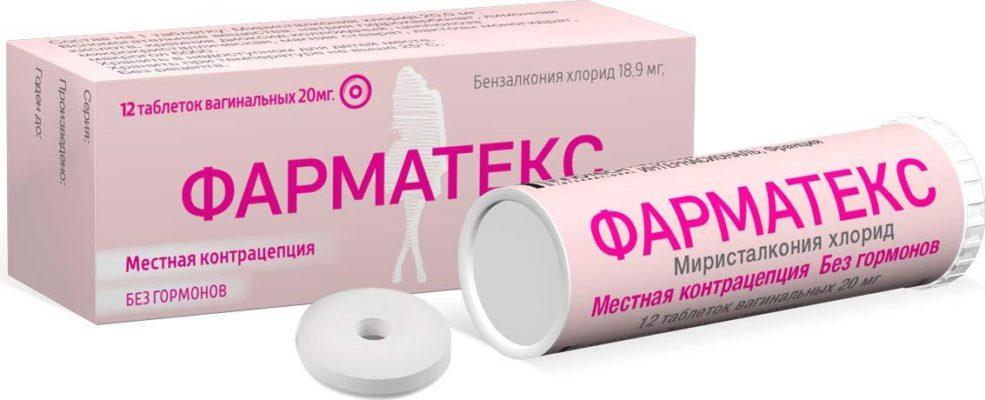 Фарматекс таб. ваг. 20мг №12