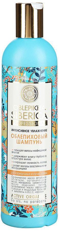 Natura Siberica Облепиховый