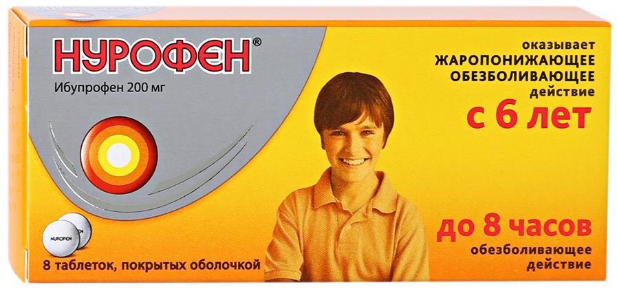 Нурофен (с 6 лет) таб. п о 200мг №8