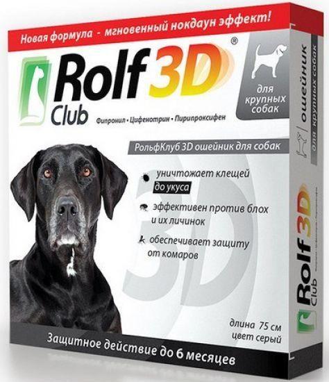 RolfСlub 3D, 75 см