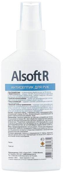 Saraya Alsoft R