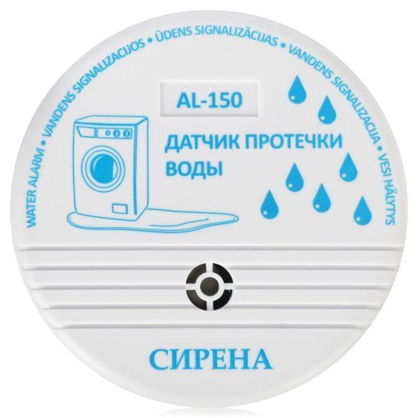 СИРЕНА AL-150
