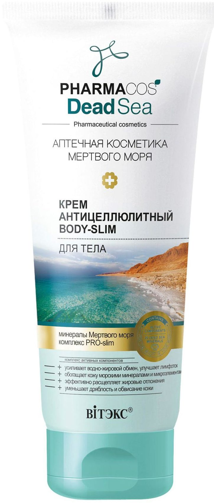 Витэкс крем Dead Sea антицеллюлитный Body-Slim