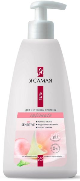 Я Самая Intimate Sensitive