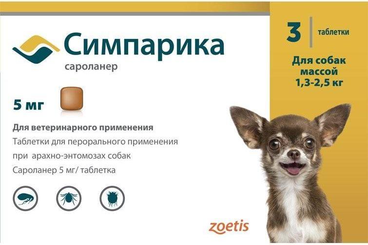 Zoetis (Pfizer) 1,3-2,5 кг