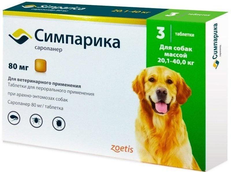 Zoetis (Pfizer) от 20,1 до 40,0 кг